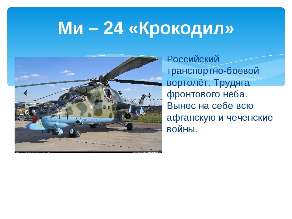 Ми – 24 «Крокодил» Российский транспортно-боевой вертолёт. Трудяга фронтового...