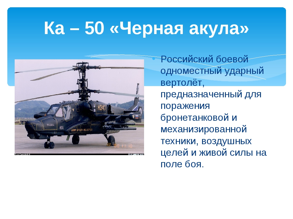 Ка – 50 «Черная акула» Российский боевой одноместный ударный вертолёт, предна...