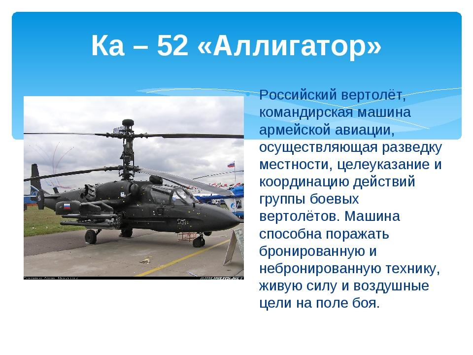 Ка – 52 «Аллигатор» Российский вертолёт, командирская машина армейской авиаци...