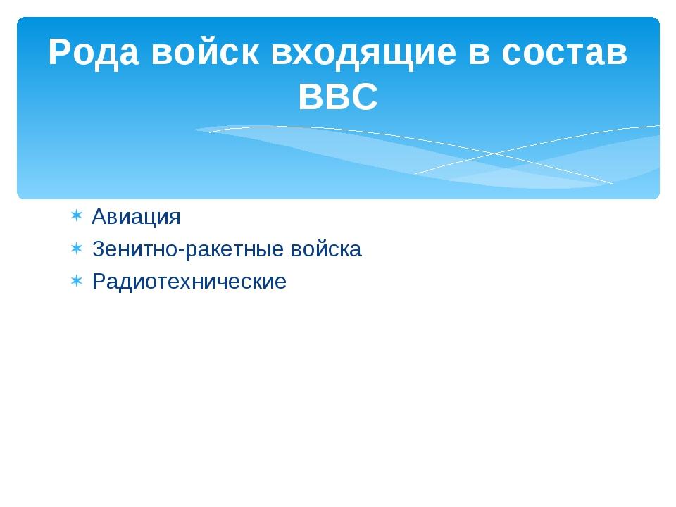 Авиация Зенитно-ракетные войска Радиотехнические Рода войск входящие в состав...
