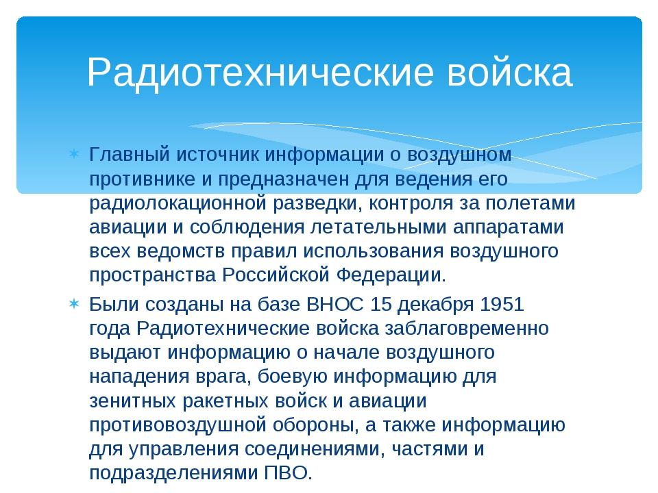 Главный источник информации о воздушном противнике и предназначен для ведения...