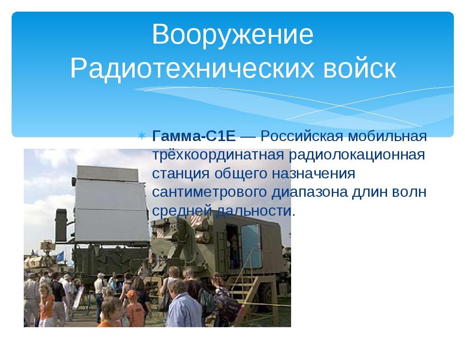 Вооружение Радиотехнических войск Гамма-С1Е—Российскаямобильная трёхкоорди...