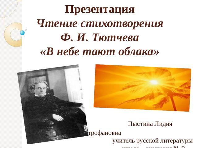 Презентация Чтение стихотворения Ф. И. Тютчева «В небе тают облака» Пыстина Л...