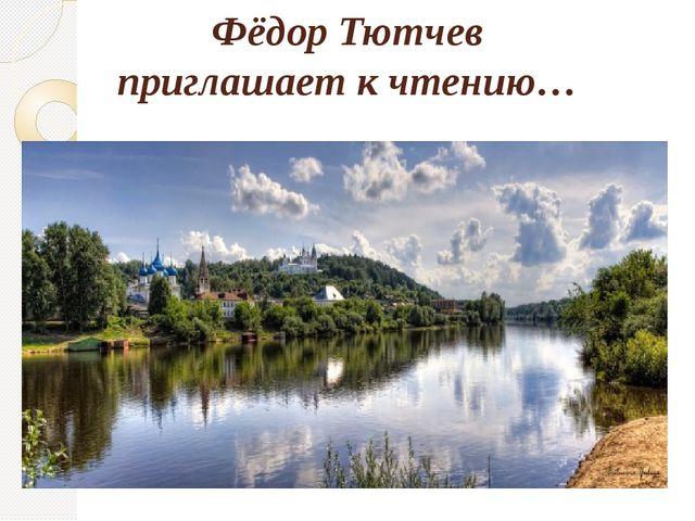 Фёдор Тютчев приглашает к чтению…
