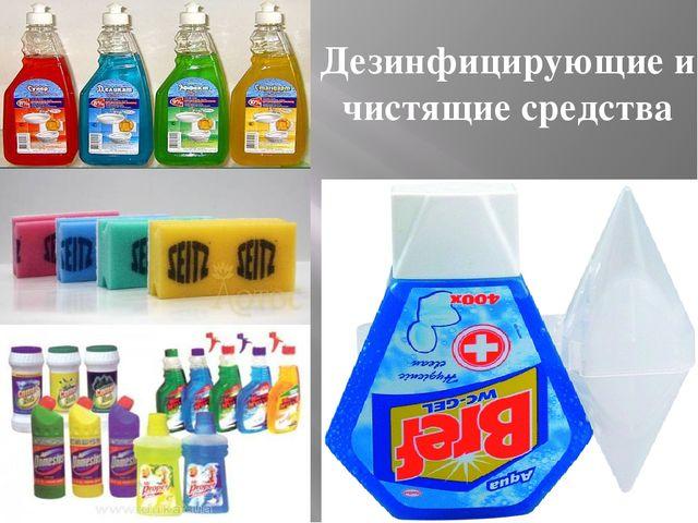 Дезинфицирующие и чистящие средства