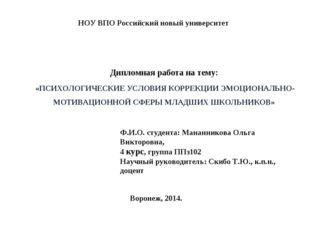НОУ ВПО Российский новый университет Дипломная работа на тему: «ПСИХОЛОГИЧЕСК
