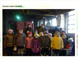 Были в мастерской. http://nsportal.ru/polzyukova-olga-nikolaevna Ползюкова О.Н