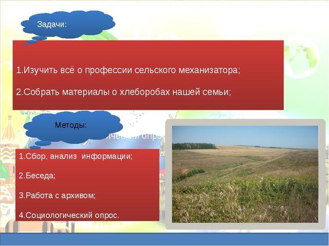 1.Изучить всё о профессии сельского механизатора; 2.Собрать материалы о хлеб...