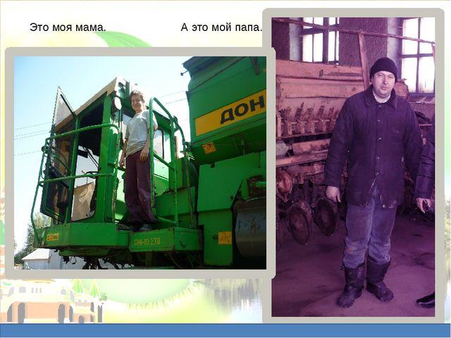 Это моя мама. А это мой папа. http://nsportal.ru/polzyukova-olga-nikolaevna П...