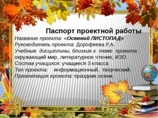 Паспорт проектной работы Название проекта: «Осенний ЛИСТОПАД» Руководитель п
