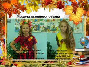 Модели осеннего сезона «Мисс Обаяние» Антонова Милана – костюм «Художница Ос