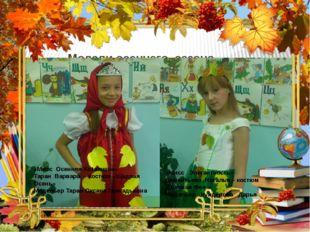 Модели осеннего сезона «Мисс Осенняя Хозяюшка» Таран Варвара – костюм «Щедра