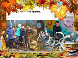 Осенние прогулки 5 проект.