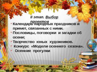 II этап. Выбор проектов Календарь народных праздников и примет, связанных с