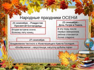 Народные праздники ОСЕНИ 21 сентября. - Рождество Пресвятой Богородицы Вторая