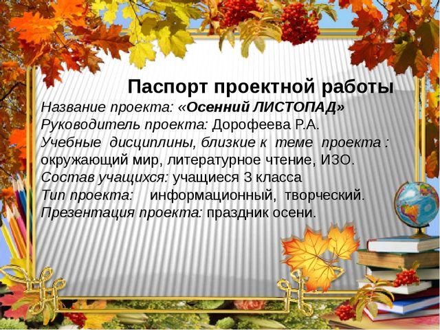 Паспорт проектной работы Название проекта: «Осенний ЛИСТОПАД» Руководитель п...