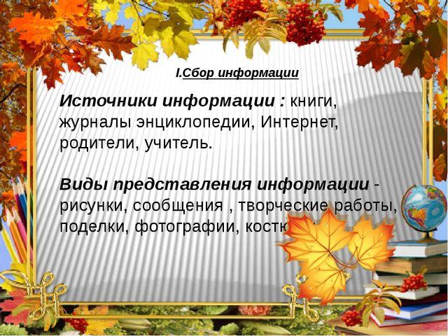 I.Сбор информации Источники информации : книги, журналы энциклопедии, Интерн...
