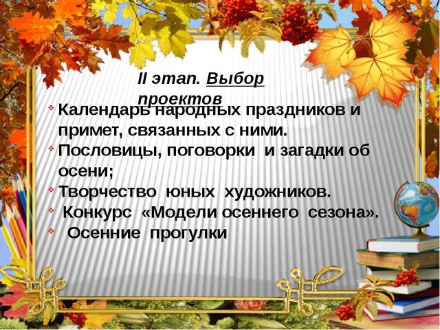 II этап. Выбор проектов Календарь народных праздников и примет, связанных с...