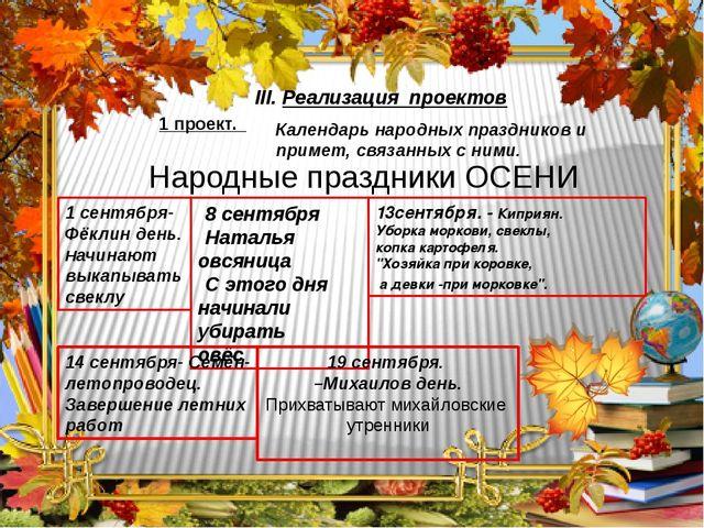 Народные праздники ОСЕНИ III. Реализация проектов 1 проект. Календарь народны...