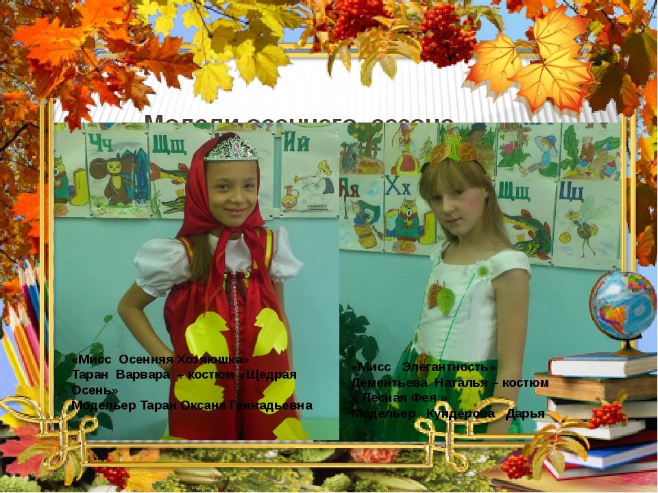 Модели осеннего сезона «Мисс Осенняя Хозяюшка» Таран Варвара – костюм «Щедра...