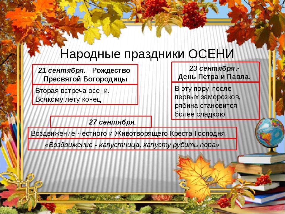 Народные праздники ОСЕНИ 21 сентября. - Рождество Пресвятой Богородицы Вторая...