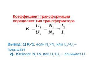 Коэффициент трансформации определяет тип трансформатора Вывод: 1) KN1 или U2>