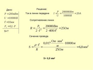 Дано: S=? Решение: Ток в линии передачи Сопротивление линии S= 6,8 мм2 Сечени