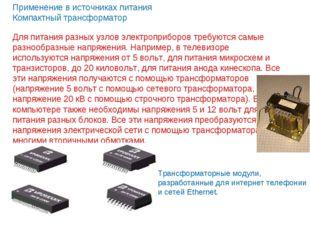 Применение в источниках питания Компактный трансформатор Для питания разных у