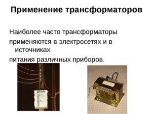 Применение трансформаторов Наиболее часто трансформаторы применяются в электр