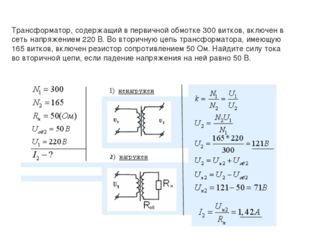 Трансформатор, содержащий в первичной обмотке 300 витков, включен в сеть напр