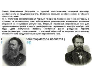 Изобретателем трансформатора является русский ученый П.Н.Яблочков (1878) Усо