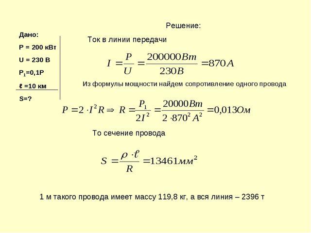 Дано: Р = 200 кВт U = 230 В Р1=0,1Р ℓ =10 км S=? Решение: Ток в линии передач...