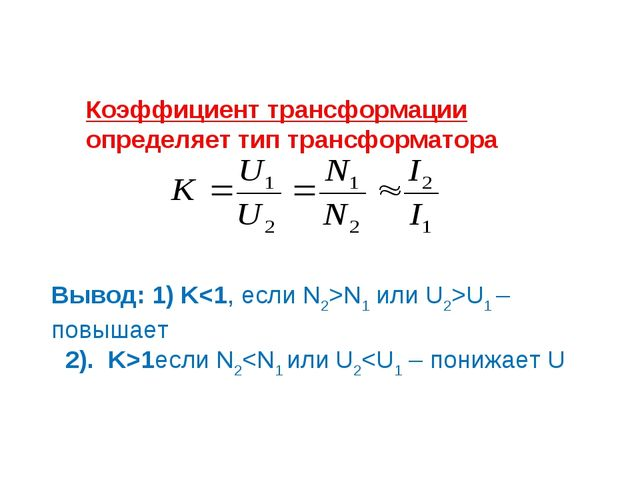 Коэффициент трансформации определяет тип трансформатора Вывод: 1) KN1 или U2>...