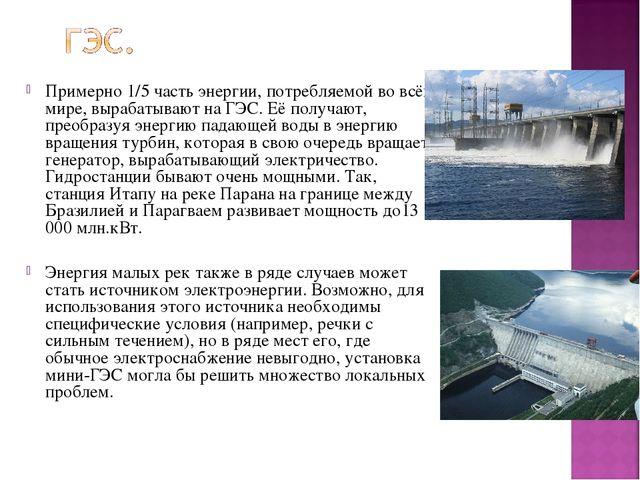 Примерно 1/5 часть энергии, потребляемой во всём мире, вырабатывают на ГЭС. Е...