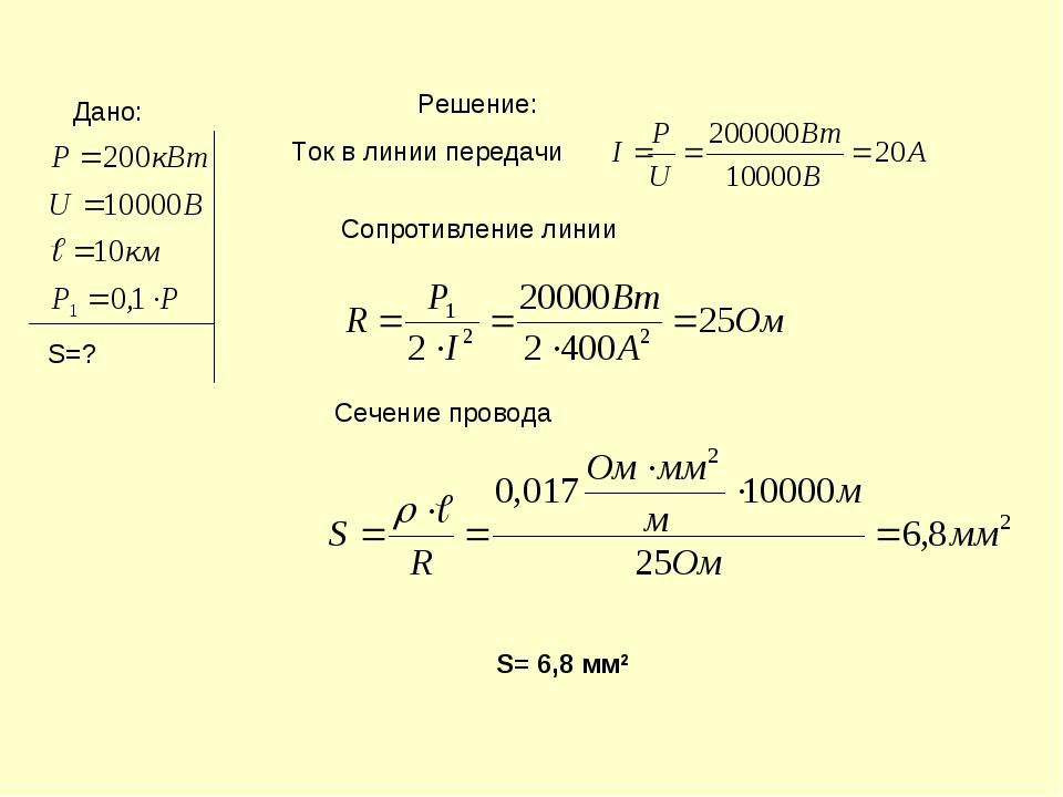 Дано: S=? Решение: Ток в линии передачи Сопротивление линии S= 6,8 мм2 Сечени...