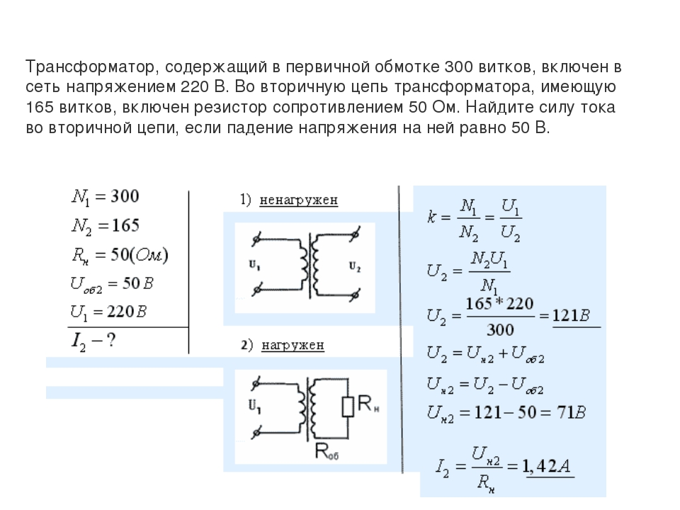 Трансформатор, содержащий в первичной обмотке 300 витков, включен в сеть напр...