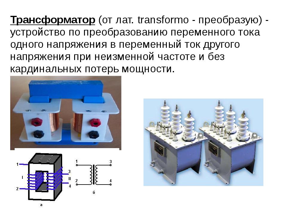 Трансформатор (от лат. transformo - преобразую) - устройство по преобразовани...
