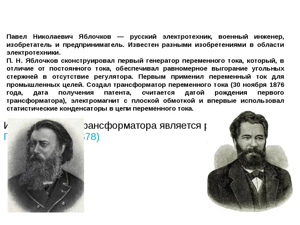 Изобретателем трансформатора является русский ученый П.Н.Яблочков (1878) Усо...