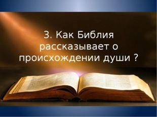 3. Как Библия рассказывает о происхождении души ?