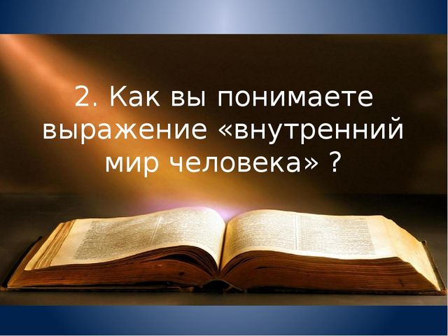 2. Как вы понимаете выражение «внутренний мир человека» ?