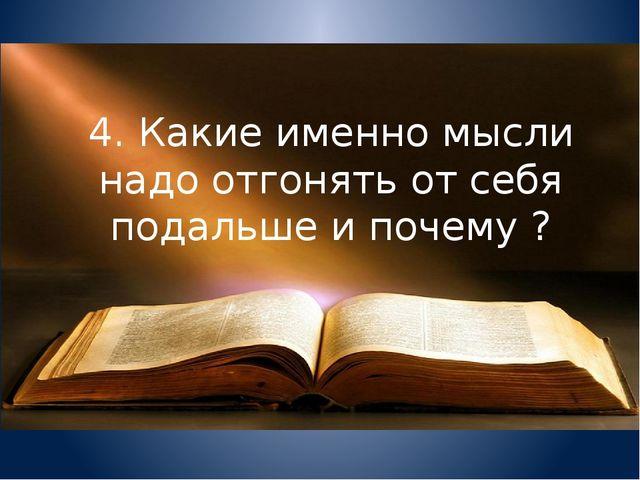 4. Какие именно мысли надо отгонять от себя подальше и почему ?
