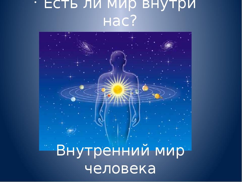 Внутренний мир человека Есть ли мир внутри нас?