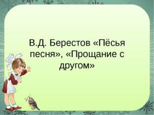 В.Д. Берестов «Пёсья песня», «Прощание с другом»