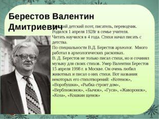 Берестов Валентин Дмитриевич Русский детский поэт, писатель, переводчик. Роди