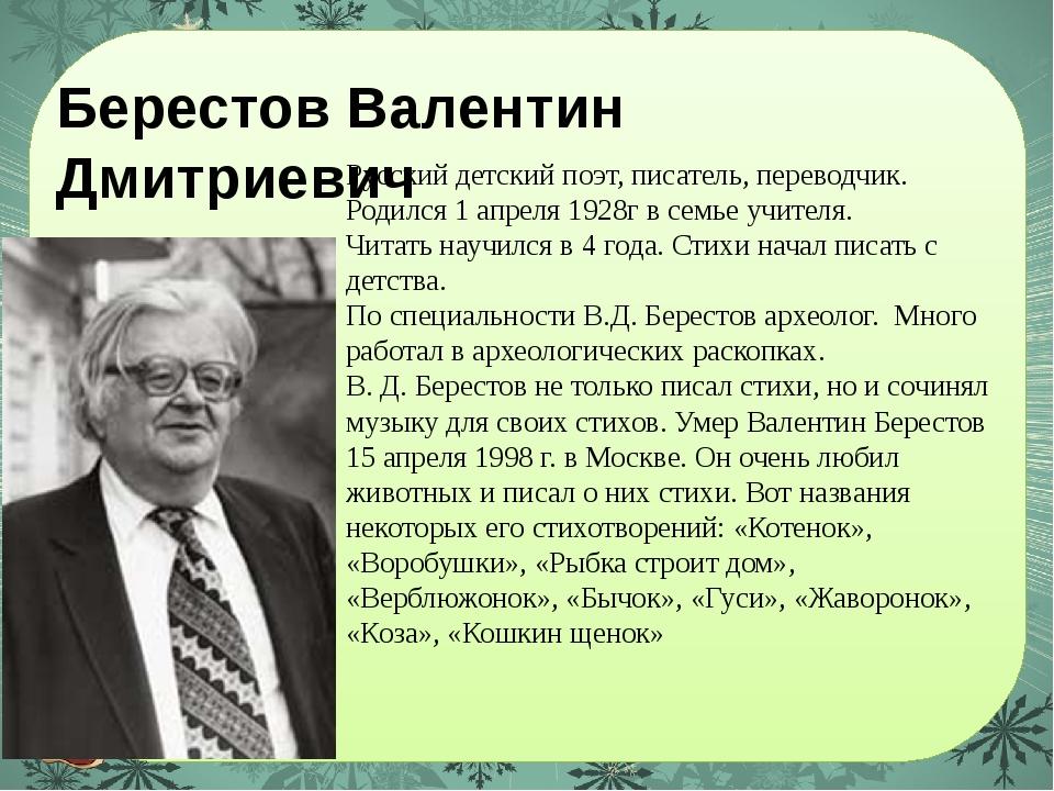 Берестов Валентин Дмитриевич Русский детский поэт, писатель, переводчик. Роди...