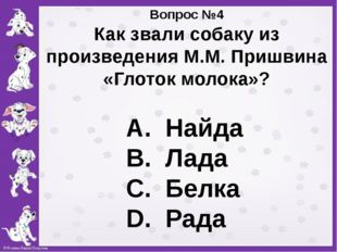 Вопрос №4 Как звали собаку из произведения М.М. Пришвина «Глоток молока»? А.