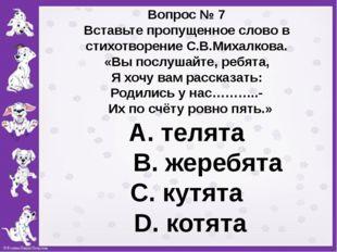 Вопрос № 7 Вставьте пропущенное слово в стихотворение С.В.Михалкова. «Вы пос