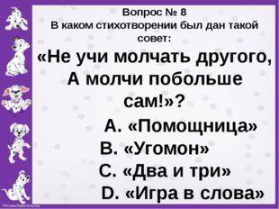 Вопрос № 8 В каком стихотворении был дан такой совет: «Не учи молчать другог