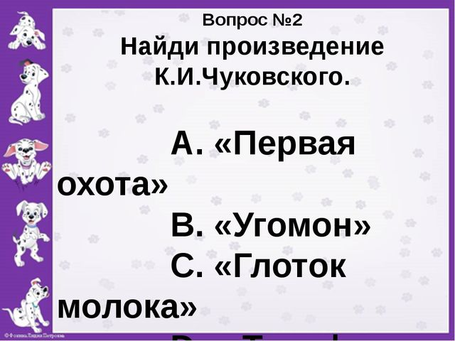 Вопрос №2 Найди произведение К.И.Чуковского. А. «Первая охота» В. «Угомон» С...