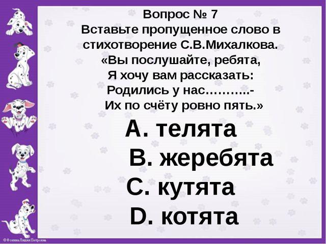 Вопрос № 7 Вставьте пропущенное слово в стихотворение С.В.Михалкова. «Вы пос...